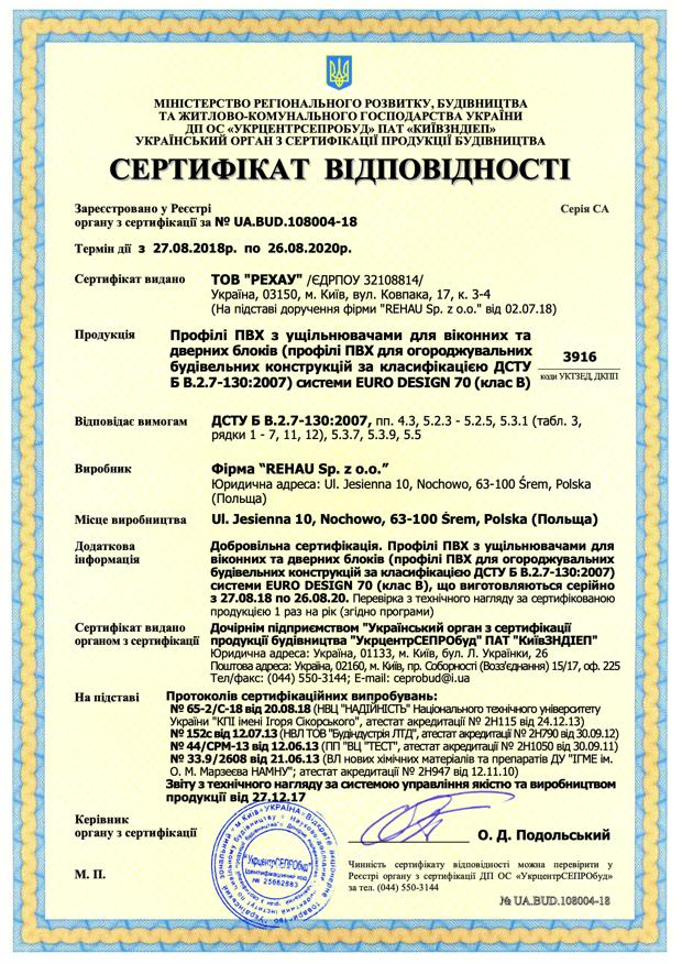Сертифікат відповідності на профільну систему REHAU Euro-Design 70