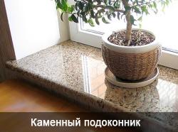 каменный подоконник в Днепре