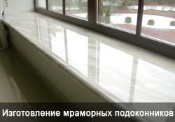 подоконник изготовленный из мрамора
